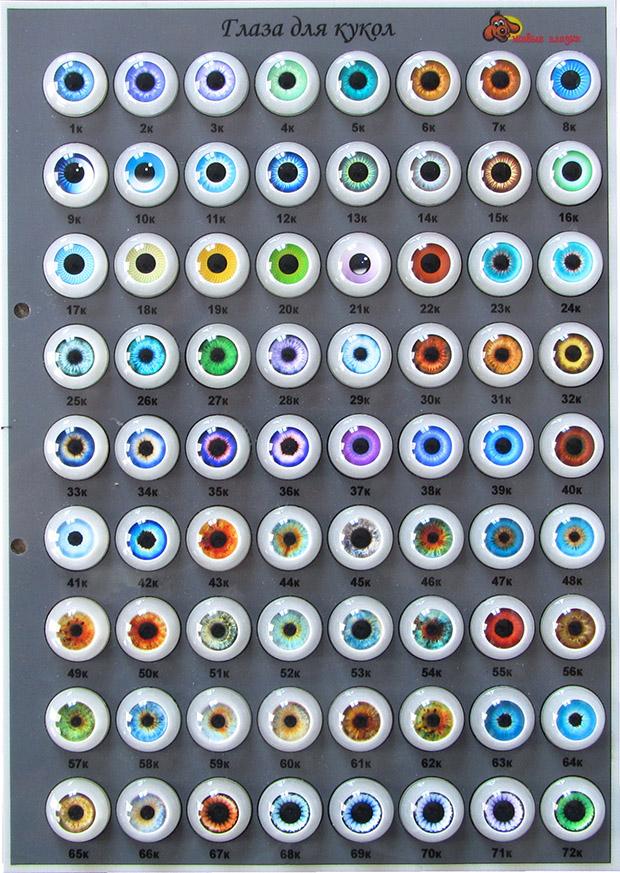 Глаза для мягких игрушек